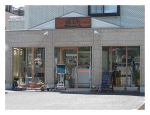 滋賀県大津市堅田の美容室エイトボウル外観 オリジナルシャンプーがあるお店