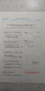 へアドネーション へアドネーション賛同サロン 返信用封筒 書き方 滋賀県大津堅田美容室エイトボウル コストコくま